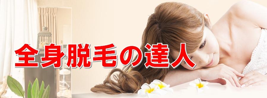 ドクター松井クリニック全身脱毛無料カウンセリング予約はここから