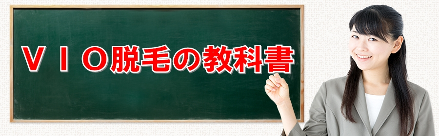 VIO脱毛銀座人気ランキング最新版