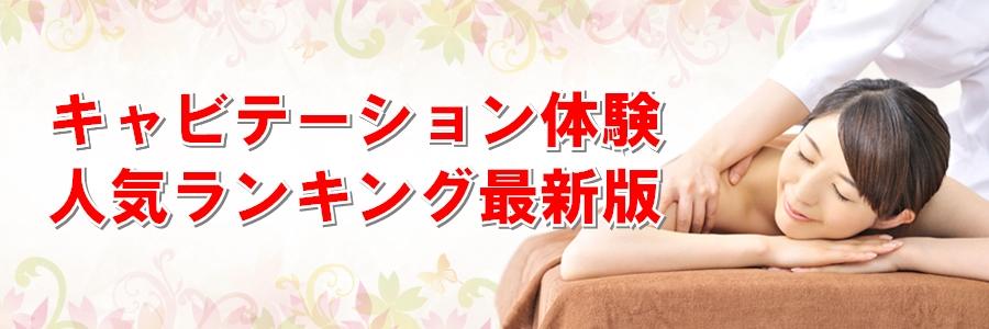 キャビテーション広島人気おすすめランキング最新版