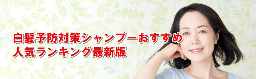 白髪シャンプー haru黒髪スカルプ・プロ口コミ効果体験談