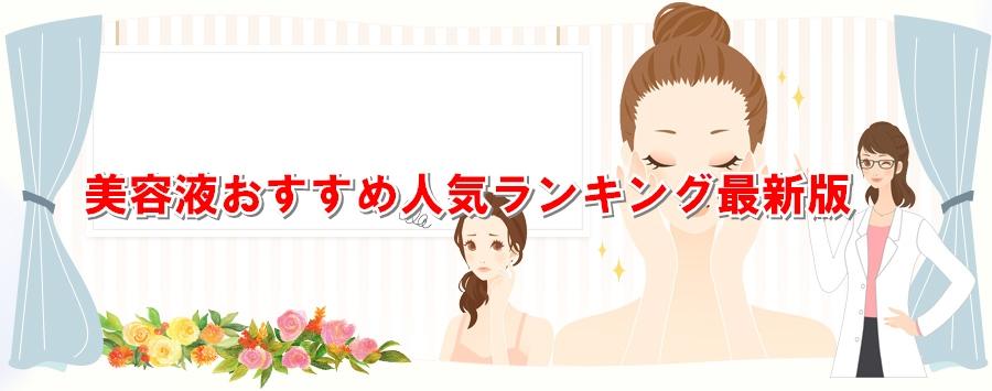 アトピー美容液おすすめ人気ランキング最新版
